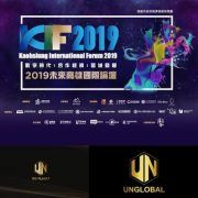 "U.S. Super Project UN GOLBAL will totally name ""Future Kaohsiung International Forum"""