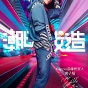 China Dongxiang Appoints Huang Zitao as Kappa's Brand Ambassador