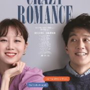 Spackman Entertainment Group's Upcoming Film, CRAZY ROMANCE, Produced By Zip Cinema, Confirmed To Open In Korea On 2 October 2019