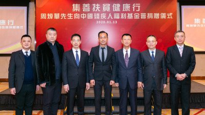 Alvin Chau, Chief Executive Officer and Director of Suncity Group Donates $20 Million to Support China Foundation for Disabled Persons