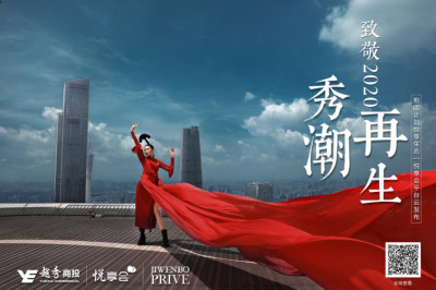 "Yuexiu Commercial "" Yue+ Club "" will Grandly Launch"