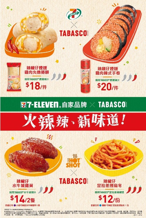 7-SELECT x TABASCO® Take Spicy to the Next Level In their first-ever crossover launching 25th November